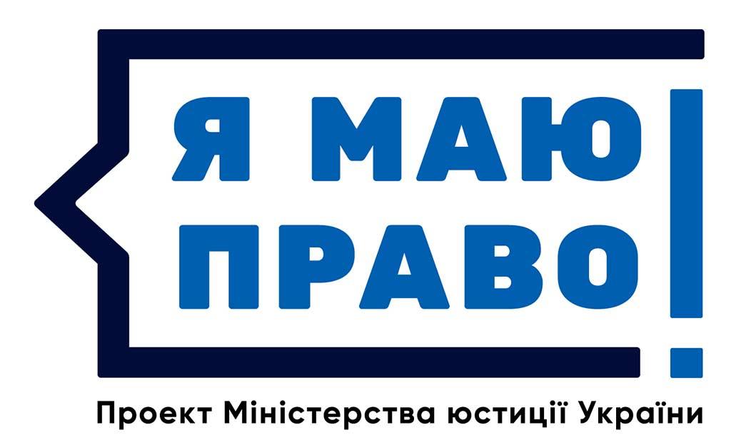 Логотип проекту Я маю право